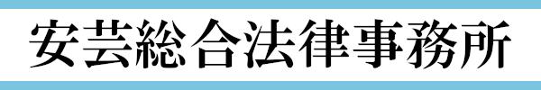 安芸総合法律事務所 | 呉市の弁護士・法律事務所