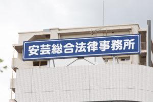 呉市の安芸総合法律事務所 外観